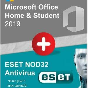 Bundle - OfficeHS2019+NOD32